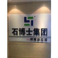 河南石博士建筑材料有限公司