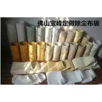 佛山宝峰高温厂家生产布袋除尘布袋工业除尘布袋除尘设备氟美斯除尘布袋耐高温除尘布袋