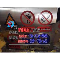 供应铝合金指示牌、安全标识牌、帝智警告标志牌