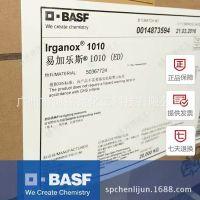 金牌代理商创锦鑫诚意推荐:巴斯夫原厂抗氧剂1010.168 有机化合物抗氧化/抗老 优级品