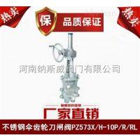 郑州PZ573X伞齿轮刀闸阀厂家,纳斯威不锈钢伞齿轮刀闸阀价格