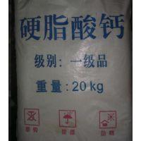 帅腾 硬脂酸钙 国标产品 20kg装