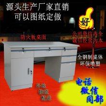 京津冀品牌厂家直销中式金属办公桌 办公台桌 防火板桌面 喷塑无污染
