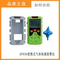 污水处理企业使用款KP836多合一气体检测仪