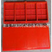 瑞邦机械生产的振动筛专用聚氨酯脱水筛板质优价廉