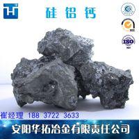 硅铝钙复合脱氧剂效果好质量优 钢厂专用硅铝钙脱氧剂