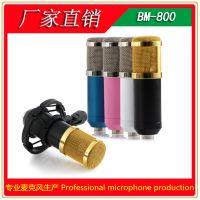 厂家直销 网络K歌 BM-800 外置声卡 电容麦克风 录音 K歌 话筒