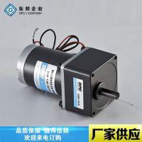 上海电机马达直销60系列25W70mm法兰微型有刷直流减速电机马达