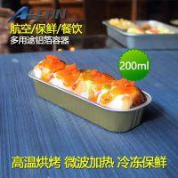 亚虹一次性铝箔航空快餐盒打包寿司外卖高档便当装200ml带盖