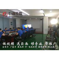 东莞宣传片拍摄南城电子企业宣传片制作巨画最专业