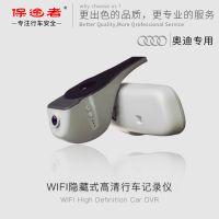 保途者奥迪Q5/A6L专车专用隐藏式高清夜视wifi行车记录仪170都广角