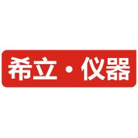 深圳市希立仪器设备有限公司