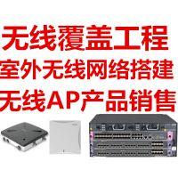 无线wifi网络覆盖工程
