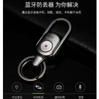 钥匙拾音器 钥匙 蓝牙智能钥匙扣 进口芯片