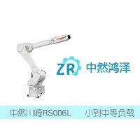 江阴中然鸿泽川崎RS006L小到中等负载机器人厂家直销