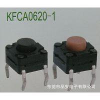 防水轻触开关 KFCA0620-1