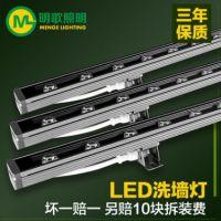 明歌照明工厂直销新款LED洗墙灯 18W户外防水楼体亮化灯桥梁轮廓条形灯