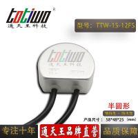 通天王12V1.25A(15W)银白色半圆形户外防水LED开关电源变压器