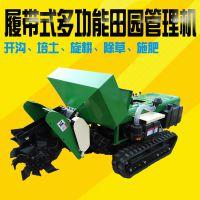 橘子园履带式开沟机土壤耕整机械施肥回填除草机科博机械