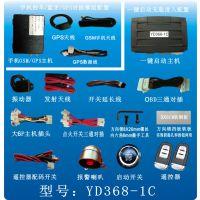 丰田汽车专用一键启动 丰田汽车专用手机控车免接线