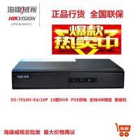 海康威视网络监控硬盘录像机主机DS-7916N-K4/16P 16路POE NVR