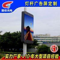 城市智慧led灯杆广告显示屏解决方案 国佳光电led灯杆屏厂家