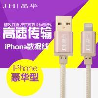晶华豪华苹果数据线 苹果567手机数据线批发1米2米3米