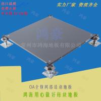 供应OA全钢网络活动地板 高架网络地板 架空网络地板