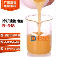 消泡剂生产厂商|冷却液消泡剂