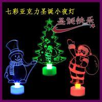 压克力小夜灯圣诞树圣诞老人圣诞雪人LED七彩闪光小夜灯厂家批发