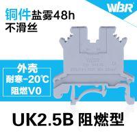 接线端子UK2.5B电线连接器 纯铜阻燃接线端子JUT1-2.5B 直通式导轨接线排