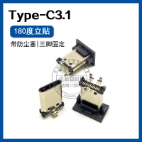 USB TYPE-C3.1 立式母座180度 三脚固定带防尘塞 立贴方案