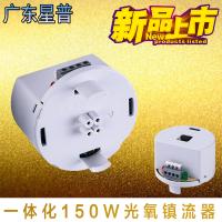 广东星普一体化光氧电子镇流器150Wuv镇流器配150Wuv灯管正品保障
