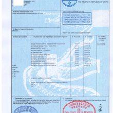 克罗地亚产地证 清关产地证