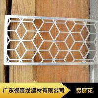 广州德普龙外墙焊接铝合金窗花可订做厂家直销