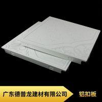 广东德普龙集成吊顶铝合金扣板定制厂家特卖