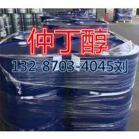 仲丁醇生产厂家 山东仲丁醇供应商价格 工业仲丁醇多钱一吨 国产仲丁醇生产企业