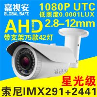 AHD 200万2441+291手动调焦2.8-12mm低照高清4合1信号监控摄像头