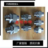 JB3878.5-85,JB3878.6-85,JB3878.7-85焊接式不锈钢管接头现货