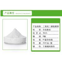 湖南闪星锑业 厂家直销 专用 0级硅胶硅橡胶阻燃剂三氧化二锑