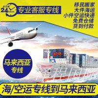 马来西亚海运超低价格等你来 中国到马来西亚海运双清包税服务