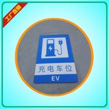 供应深圳电动汽车充电桩指示牌、互通交通标志牌厂家、充电车位指示牌设计