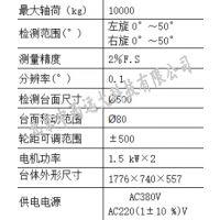 中西 汽车转向角检测台 (中西器材)库号:M196328 型号:ZS75/ZJ-10