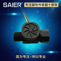 家用燃气恒温热水器水流传感器 赛盛尔智能感应式水流传感器