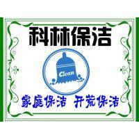 咸阳家庭保洁、咸阳单位保洁、咸阳开荒保洁公司