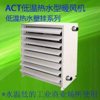 供应艾科特牌低温热水型暖风机 工业暖风机 轴流式壁挂系列热风机