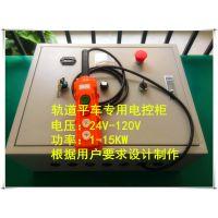 热销蓄电池轨道平板车轨道平车专用电气箱 地爬车 电机控制系统