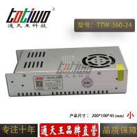 通天王 24V360W(15A)电源变压器 集中供电监控LED电源 (小体积)