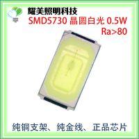 SMD LED 5730 晶圆 白光灯珠 0.5W 高亮 贴片光源 显指 Ra>80