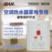 利百加LBJ1-40A白色220V宾馆家庭专用空调浴霸热水器漏电保护开关